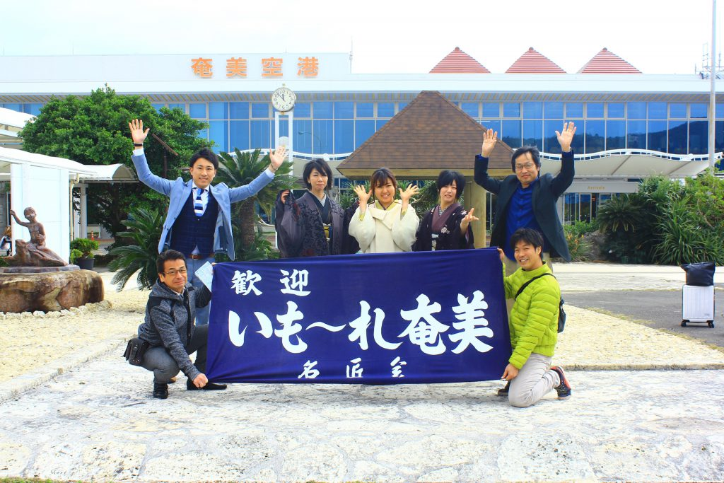 社員みんなで奄美大島まで行ってきました!!