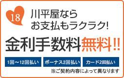 川平屋ならお支払いもラクラク金利手数料無料!!